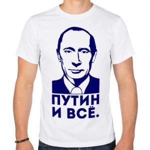 Изображение Путин и всё