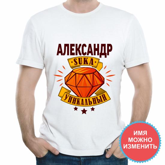 Изображение Александр уникальный!
