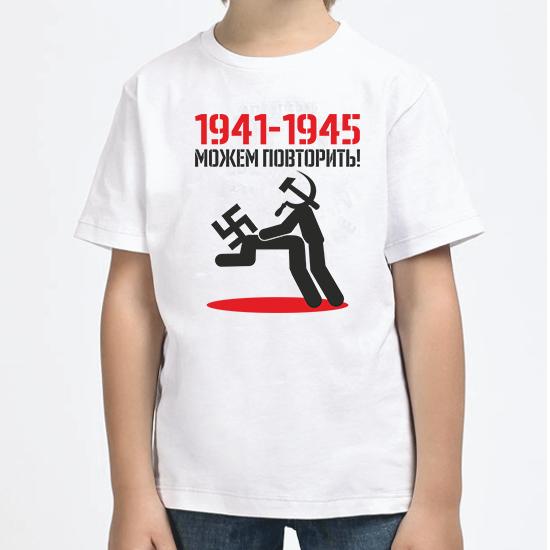 Изображение Можем повторить 1945