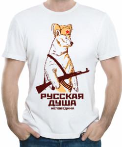 Русская душа непобедима!