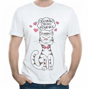 Изображение Обожаю свою кошечку