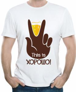 Пиво — это хорошо!