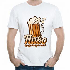 Изображение Пиво придумано для меня!