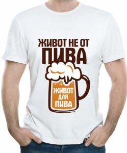 Живот не от пива…