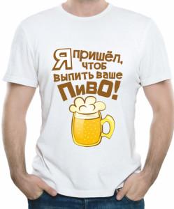Я пришел чтоб выпить ваше пиво!