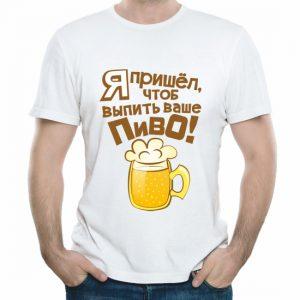 Изображение Я пришел чтоб выпить ваше пиво!