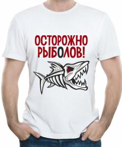 Осторожно, рыболов!