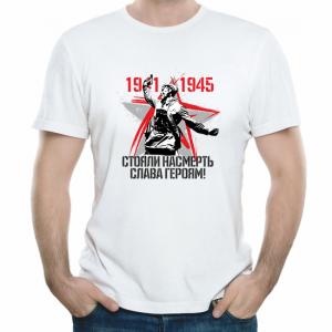 Изображение Слава героям 1945!