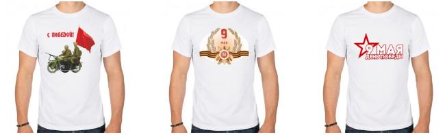купить футболку в подарок - подарочные футболки в Москве