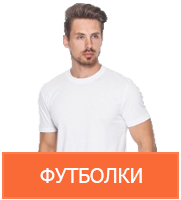 Промо-футболки в Москве