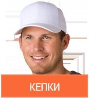 Промо-кепки на заказ в Москве