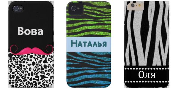 Фото именные чехлы на айфон 6 в Москве от Принтаники
