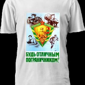 Изображение Будь отличным пограничником! - футболка на День Пограничника