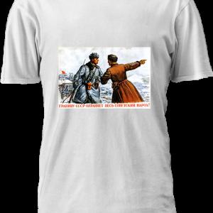 Изображение СССР охраняет границы - футболка на День Пограничника