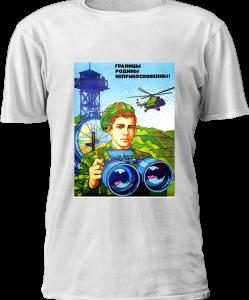 Границы неприкосновенны – футболка на День Пограничника