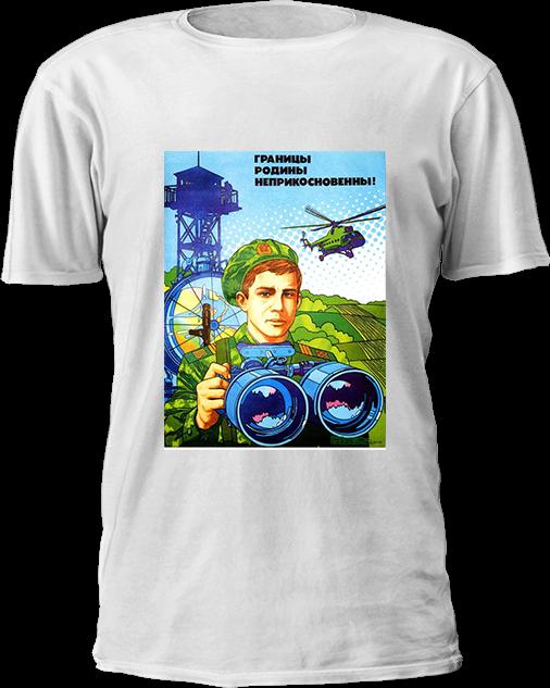 Изображение Границы неприкосновенны - футболка на День Пограничника